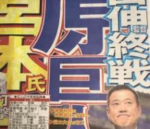 『小関竜也、巨人退団・・・か?』の画像