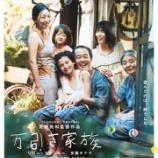 『映画『万引き家族』特報!』の画像