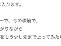 【乃木坂46】これって...。生田絵梨花が意味深発言...