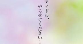 冬アニメ 『Wake Up, Girls!』最新映像公開!!!!!