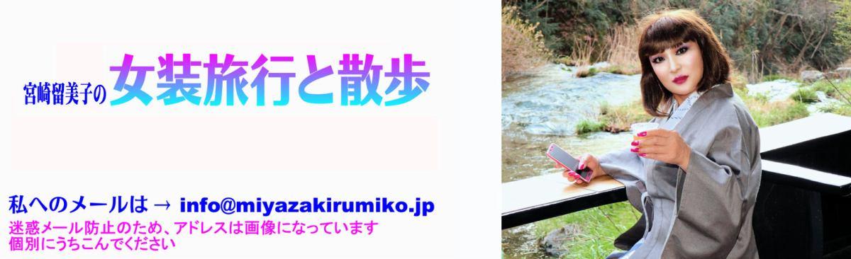 宮崎留美子の女装旅行と散歩 イメージ画像
