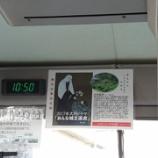 『'2017お正月旅行①~静岡県浜松市へ』の画像