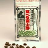 『5月22日(月)、ついに『食べる富士酢』大袋パック発売します』の画像