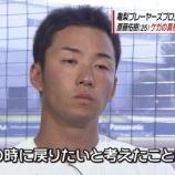 『斎藤佑樹さんはどこで何を間違えたのか』の画像