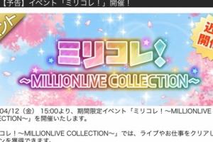 【ミリシタ】明日15時から「ミリコレ!」開催!