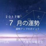 『【はまつー占い】2017年7月の運勢アップのポイントをチェック! by 九星気学鑑定士 よっち』の画像