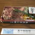 三千円の弁当買って来たよwww