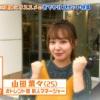 元NMB48山田菜々「ホリプロに入りたかった」