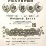 『音楽の街・戸田市 本日お昼に戸田市役所では「戸田市児童合唱団」、戸田市文化会館では「SAYミューズ」のミニコンサートが開催されました。』の画像