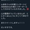 AKB48SHOW、さや姉卒コンの潜入レポーターが意外な人物wwwwwwwwwwww