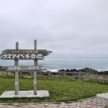『【北海道ひとり旅】宗谷岬北上の旅 枝幸町散策『枝幸市街から千畳岩まで歩いて行きました』』の画像