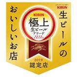 『【キャンペーン】キリン極上生ビールアワード2019・投票キャンペーン』の画像