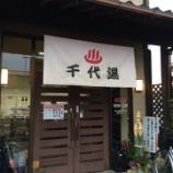 『♨File No.44~46 山鹿温泉千代湯 & さくら湯、平山温泉湯の蔵』の画像