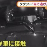 『【驚愕】タクシーに当て逃げされて修理100万円「プロが逃げるなんて…許せない」 ← とんでもない方法で発見wwwwww』の画像
