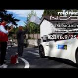 『TOYO TIRE NCCR2016葛城-高野山 リポートムービー』の画像