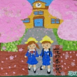 『花の季苑/4月の貼り絵「入学式」』の画像