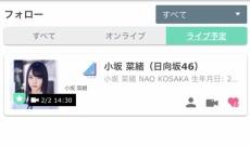 【日向坂46】小坂菜緒の配信キタ━━━━━━(゚∀゚)━━━━━━ !!!!!