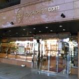 『ビジネスホテル「東横イン甲府駅南口2」に宿泊してきました!』の画像
