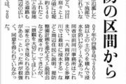 【悲報】世田谷市民「景観が悪化する防波堤は反対!」→結果・・・・
