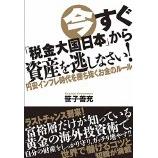 『アマゾンで予約殺到!新刊本『今すぐ「税金大国日本」から資産を逃しなさい!』』の画像