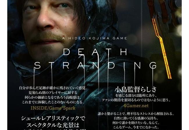 【デススト】海外レビュー日本語訳が公開!!高評価なのにコメントがおかしいwwwwwwwww