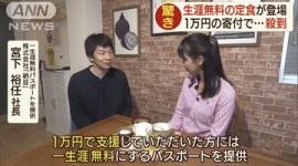 【炎上】令和納豆「支援者は『仲間』。無料だけ注文する人は仲間でないので没収した」