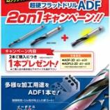 『【キャンペーン】超硬フラットドリルADF 2on1キャンペーン@オーエスジー㈱【切削工具】【ドリル】』の画像