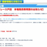 『【ボートレース戸田】7月17日(金)ボートレース戸田 本場発売再開! なお、モービィ戸田は、当面の間、休館いたします。』の画像
