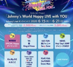 Johnny's World Happy LIVE with YOU詳細