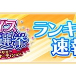 【モバマス】アニバーサリーボイスアイドルオーディション中間発表!