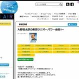 『【ラジオ出演】FM NACK5大野勢太郎の楽園ラジオ』の画像