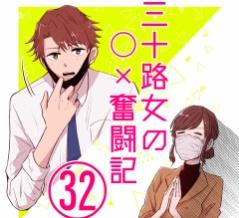 三十路女の〇✕奮闘記32