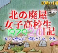 「キノコ喪失に、愕然とした、少女」北の廃屋 女子高校生日記'79.20