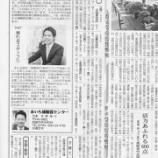 『東海愛知新聞第67回「頼れるスタッフ①」』の画像