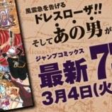 『【ネタバレ速報!】ワンピース73巻が3月4日に発売!サボVSバージェス!74巻は6月かな』の画像