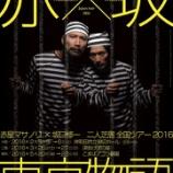 『全国ツアー2016「東京物語」:東京公演』の画像