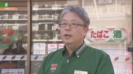 【コンビニ】「フランチャイズ契約解除は無効」 東大阪市の元セブンオーナーが損害賠償などを求め訴訟
