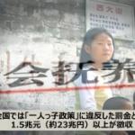 【動画】中国、子供8人出産して約4200万円の罰金!「一人っ子政策」違反!