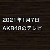 2021年1月7日のAKB48関連のテレビ