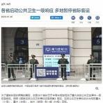 中国安全情報局