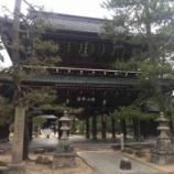 『【京都】智恩寺の御朱印(宮津市)』の画像