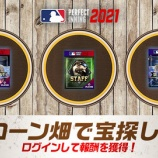 『【MLBパーフェクトイニング2021】※報酬配布完了※コーン畑で宝探し!コミュニティイベントのご案内』の画像