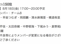 8/18 リクアワ2017「126位〜150位」の配信にチーム8メンバー出演!出演メンバーも発表!