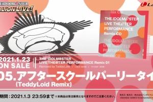 【ミリオンライブ】「THE IDOLM@STERLIVE THE@TER PERFORMANCE Remix」01・02試聴動画公開!受注は1月3日まで!
