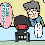 『10.特別支援学校の先生になることを夢みた電動車いすの私〜怪しい会ではありません〜』の画像