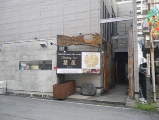 香里センター街の「Dining bar 栞屋」が9/22(日)に閉店へ。京都風の店内で創作和食を味わえるお店