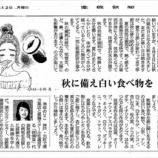 『秋に備え白い食べ物を|産経新聞連載「薬膳のススメ」(50)』の画像