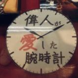『『偉人の愛した時計』・・・川崎店ブログ』の画像
