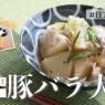【YouTube】明日朝9時公開!次回レシピ動画はこれだ!