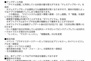 【ミリシタ】シアターデイズVer 1.4.400が配信!ドレスアップモードが登場!+他